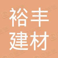 怀远县裕丰建材贸易有限公司