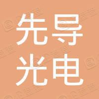 陕西先导光电集成科技投资合伙企业(有限合伙)
