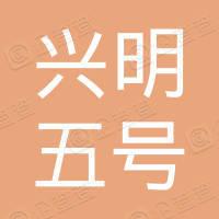 深圳兴明五号投资合伙企业(有限合伙)