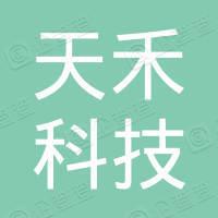 吉林省天禾科技集团有限责任公司