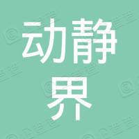 广州动静界美容有限公司