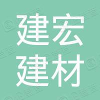武陟县建宏建材有限公司