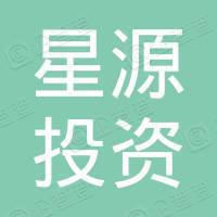 天津星源投资管理有限公司