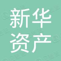 天津新华资产管理有限公司