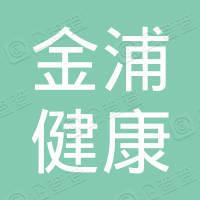 上海金浦健康三期股权投资基金合伙企业(有限合伙)