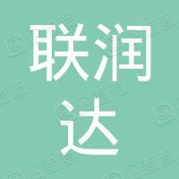 深圳市联润达电子科技有限公司