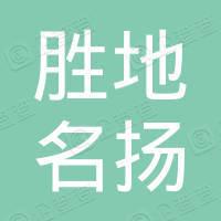 北京胜地名扬信息技术有限公司