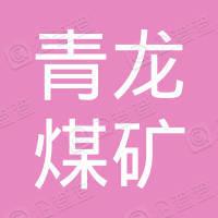 泸西县青龙煤矿