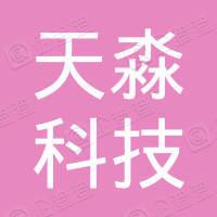 天淼(大连)科技有限公司