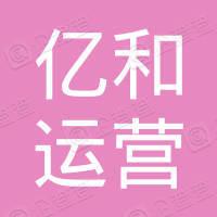 亿和(天津)运营管理有限公司