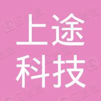 杭州上途科技有限公司