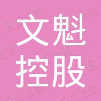 宁波市文魁控股集团有限公司