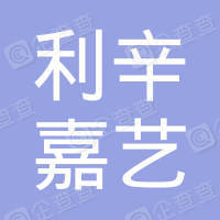 利辛县嘉艺文化传媒有限公司