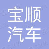沈阳宝顺汽车科技有限公司