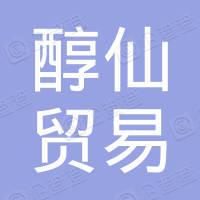 广州醇仙贸易有限公司