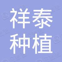 新宾满族自治县夏园祥泰种植专业合作社