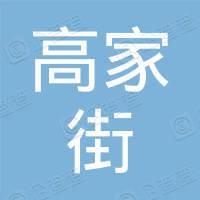 宽甸满族自治县红石镇官道沟村高家街商店