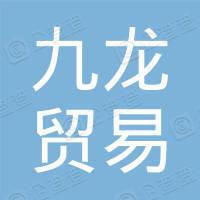 福州九龙贸易有限公司