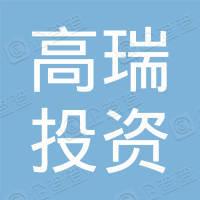 天津高瑞投资有限公司