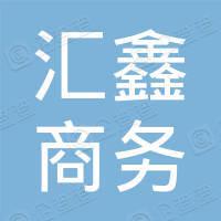 大连汇鑫商务咨询管理有限公司