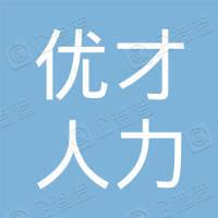 沈阳优才人力资源信息咨询有限公司