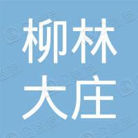 柳林县大庄房地产开发投资有限公司