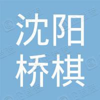 沈阳桥棋信息技术咨询服务有限公司