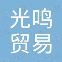 深圳市光鸣贸易有限公司