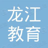 龙江县教育招待所