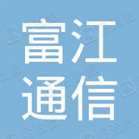 沈阳富江通信科技有限公司