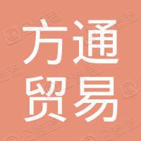 忻州市方通贸易有限公司