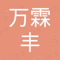 深圳市万霖丰科技有限公司