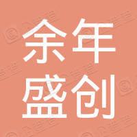 沈阳余年盛创企业管理有限公司