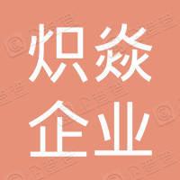 沈阳炽焱企业管理有限公司