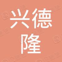 襄垣县王桥兴德隆联办煤矿