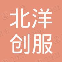 天津北洋创服科技发展合伙企业(有限合伙)