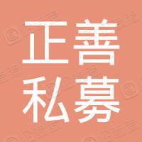 北京正善城市发展股权投资基金管理有限公司