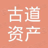 浙江古道资产管理有限公司
