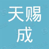天赐成服饰(深圳)有限公司