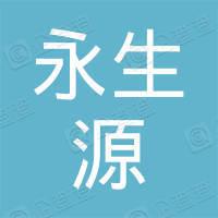 深圳市永生源医药有限公司