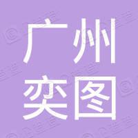 广州市番禺区奕图广告策划中心