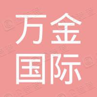 北京万金国际投资担保集团有限公司