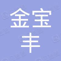 深圳市金宝丰二手车交易有限公司