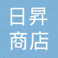 广州市增城日昇商店