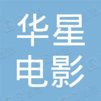 北京华星电影院有限公司