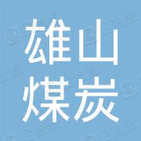 山西长治县雄山煤炭有限公司