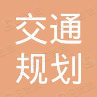 湖北省交通规划设计院股份有限公司