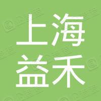 上海益禾生物科技有限公司