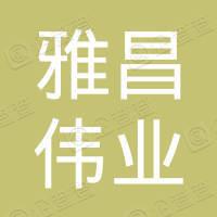 北京雅昌伟业国际拍卖有限公司