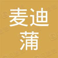 麦迪蒲生物药业(上海)有限公司